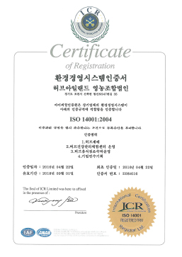 ISO 14001 (Environmental Management System) 환경 경영 시스템 인증